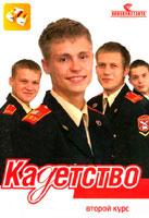 Гей кадеты бесплатно